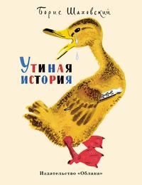 Утиная история Борис Михайлович Шаховский