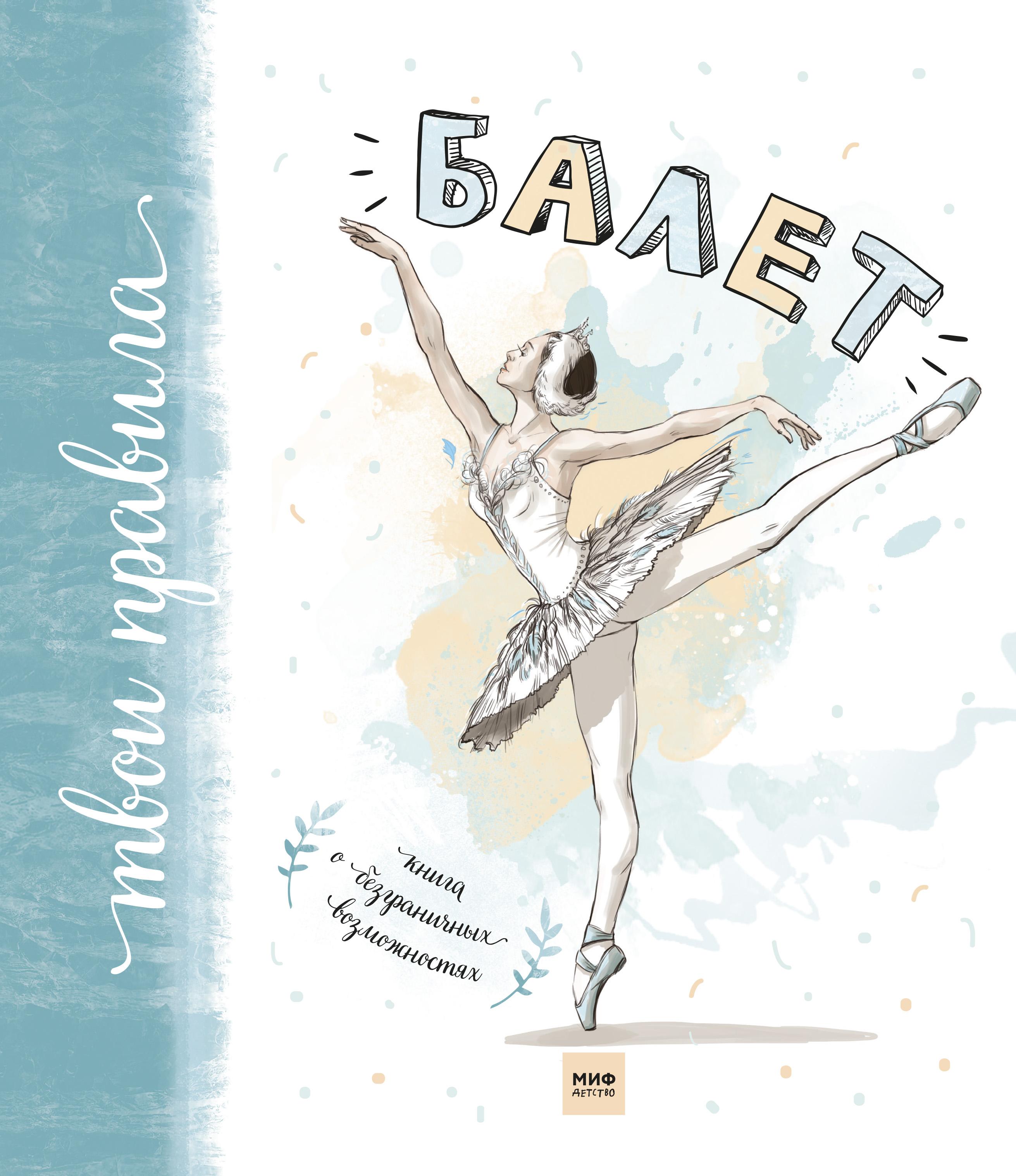 Балет. Книга о безграничных возможностях балет щелкунчик