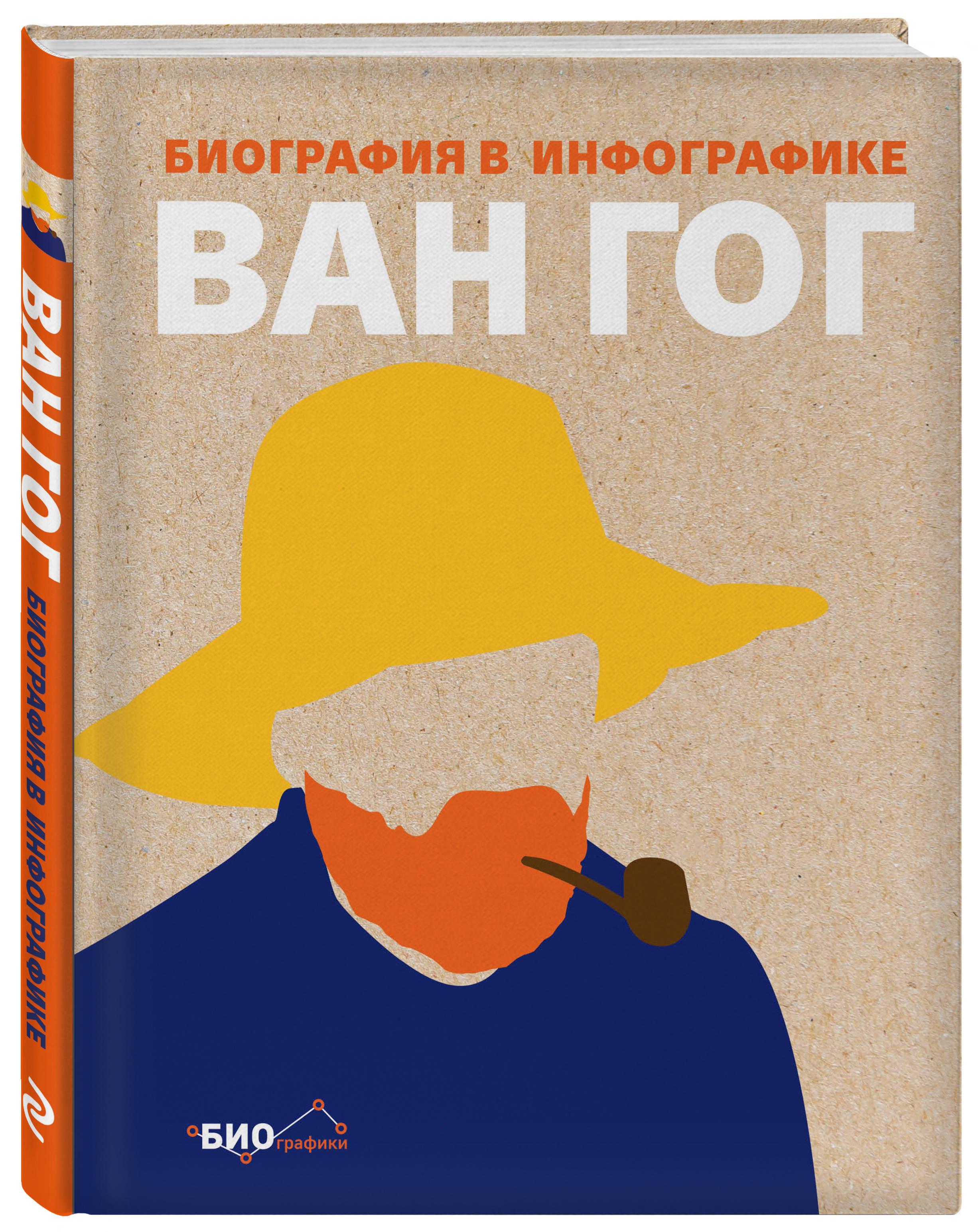 Ван Гог. Биография в инфографике футболка print bar ван гог