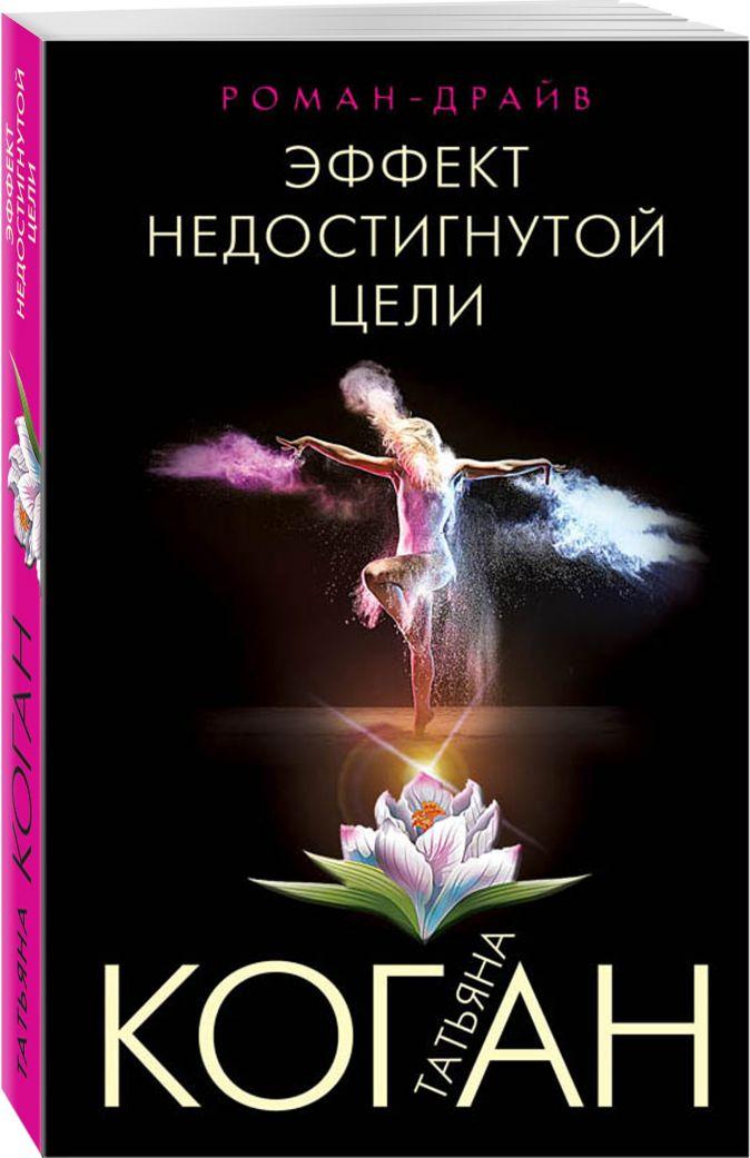 Эффект недостигнутой цели Татьяна Коган