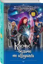 Лазарева М., Терешкова А.В. - Космос ведьме не игрушка' обложка книги