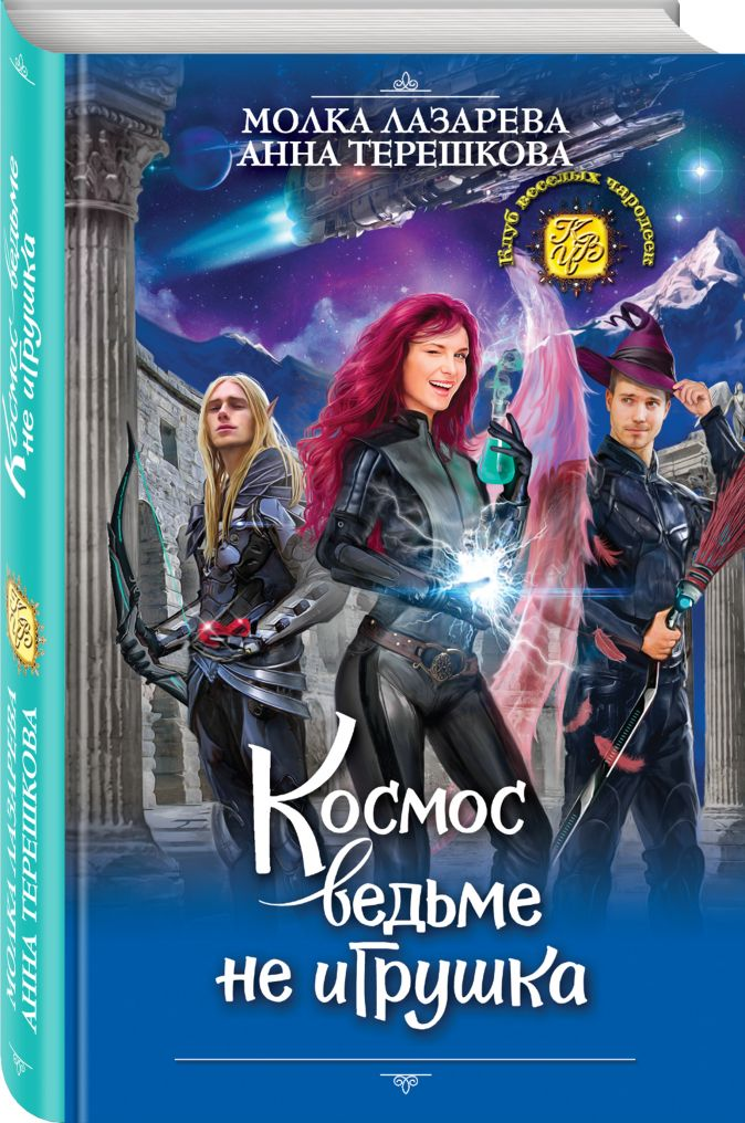 Молка Лазарева, Анна Терешкова - Космос ведьме не игрушка обложка книги