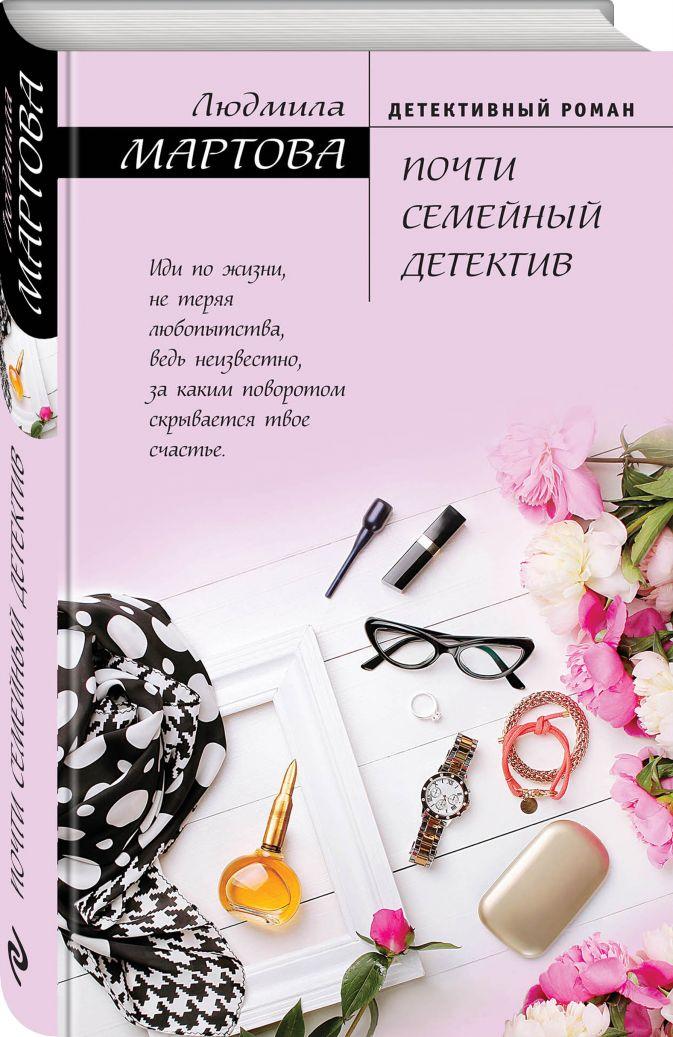 Людмила Мартова - Почти семейный детектив обложка книги