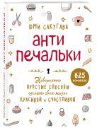 Юми Сакугава - Антипечальки. Невероятно простые способы сделать свою жизнь красивой и счастливой' обложка книги