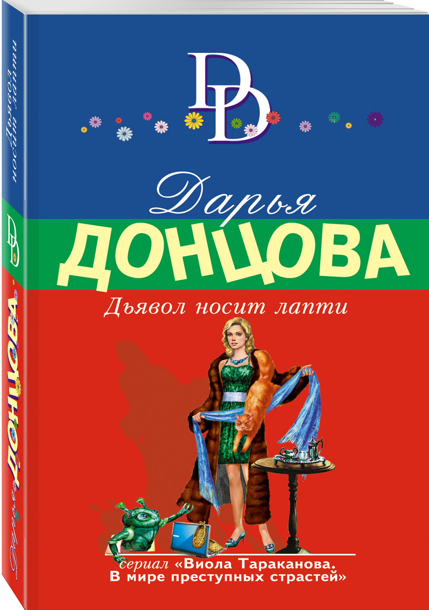 Донцова Д.А. Дьявол носит лапти