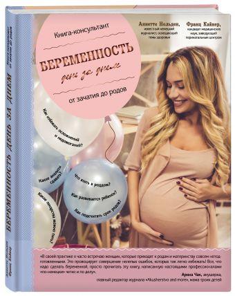 Беременность день за днем. Книга-консультант от зачатия до родов Кайнер Ф., Нольден А.