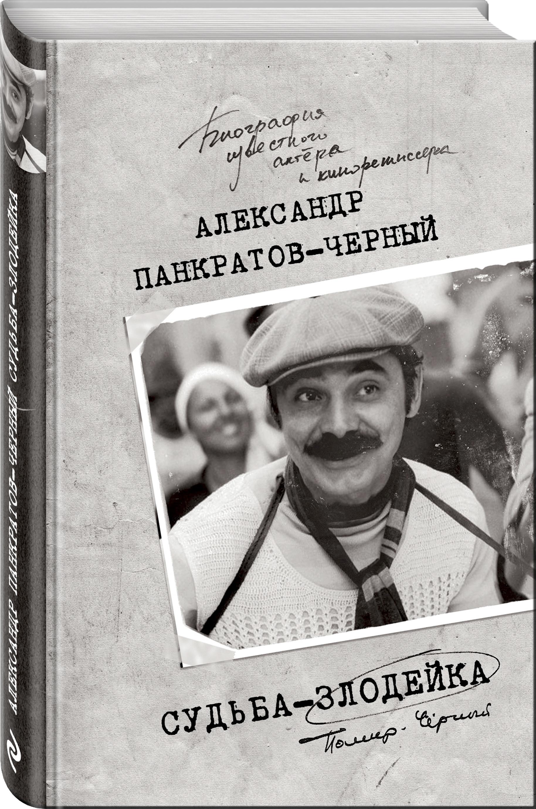 Александр Панкратов-Чёрный Судьба-злодейка импотент