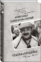 Александр Панкратов-Чёрный - Судьба-злодейка' обложка книги