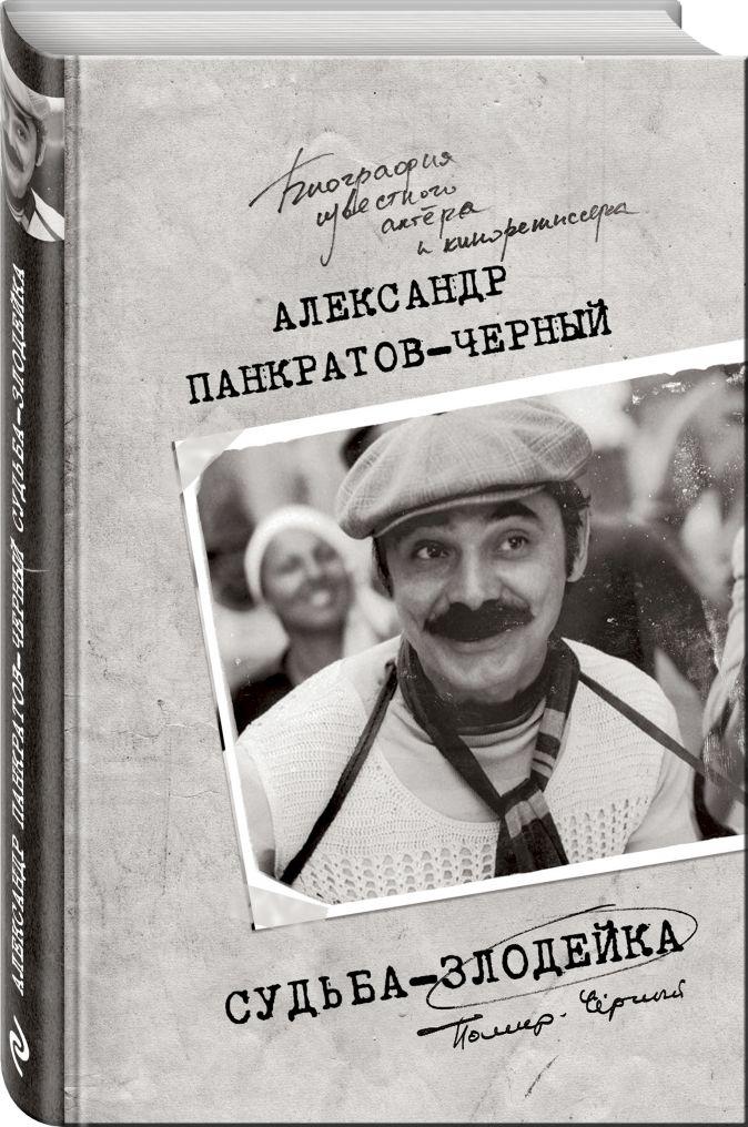 Александр Панкратов-Чёрный - Судьба-злодейка обложка книги