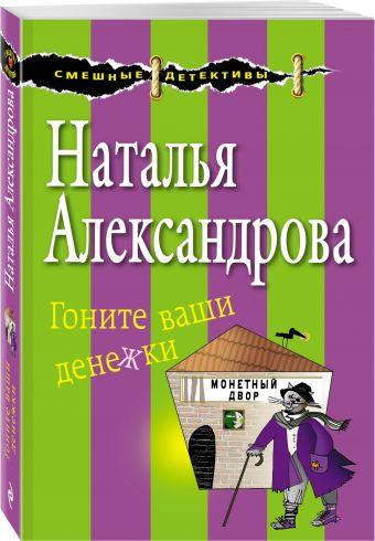 Гоните ваши денежки Александрова Н.Н.