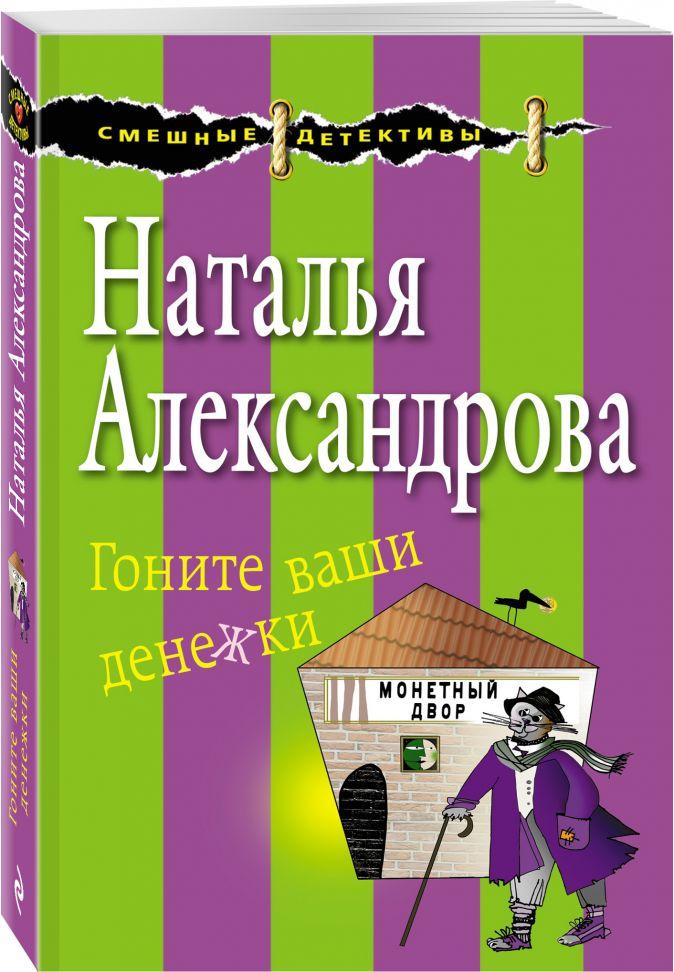 Наталья Александрова - Гоните ваши денежки обложка книги