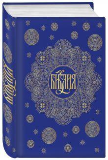 Библия. Книги Священного Писания Ветхого и Нового Завета с параллельными местами и приложениями (синяя)