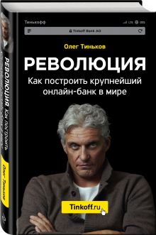 Олег Тиньков. Книга известного предпринимателя