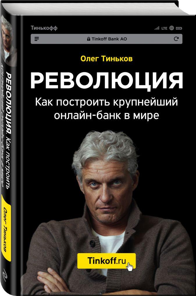 Олег Тиньков - Революция. Как построить крупнейший онлайн-банк в мире обложка книги
