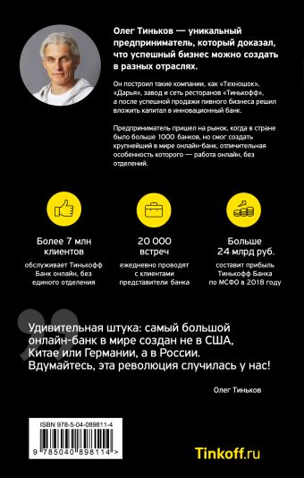 Революция. Как построить крупнейший онлайн-банк в мире Олег Тиньков