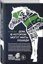 Эдин Е.А. - Дом, в котором могут жить лошади' обложка книги