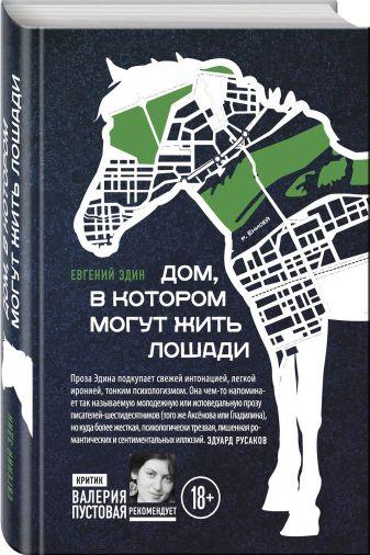 Евгений Эдин - Дом, в котором могут жить лошади обложка книги