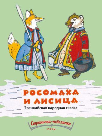 Росомаха и лисица Воскобойников Михаил