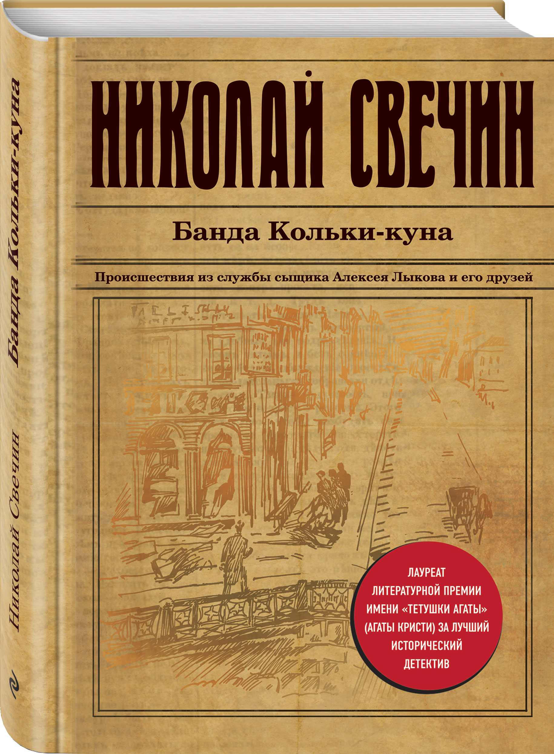 Николай Свечин Банда Кольки-куна