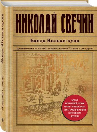 Банда Кольки-куна Николай Свечин