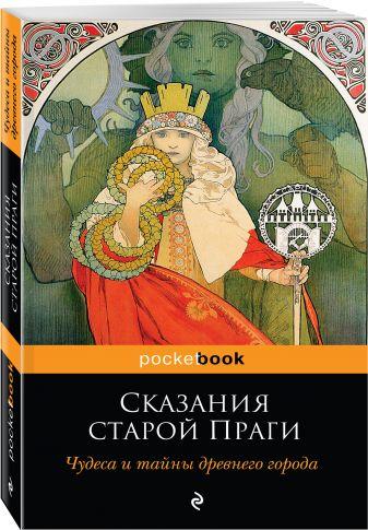 Сказания старой Праги. Чудеса и тайны древнего города