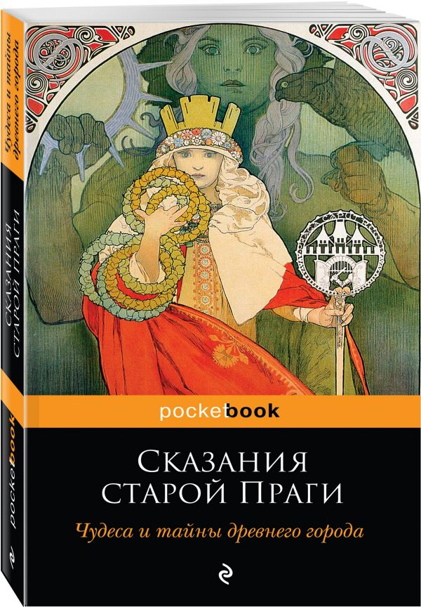 Сказания старой Праги. Чудеса и тайны древнего города вениг а сказания старой праги