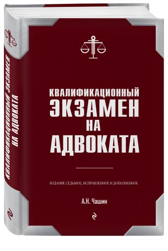 Квалификационный экзамен на адвоката. 7-е издание Чашин А.Н.