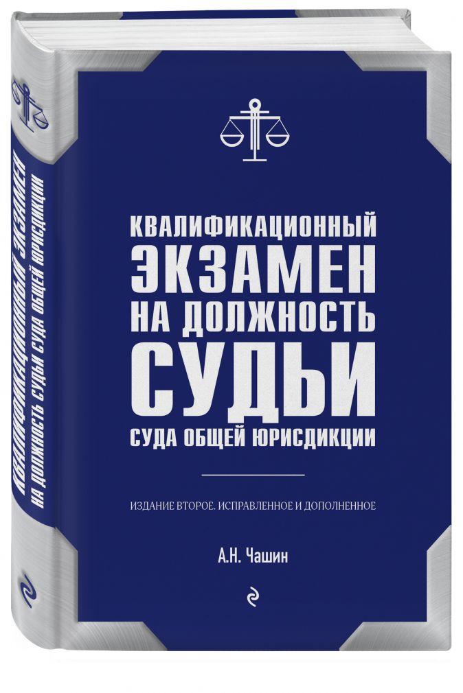 А. Н. Чашин - Квалификационный экзамен на должность судьи суда общей юрисдикции. 2-е издание обложка книги