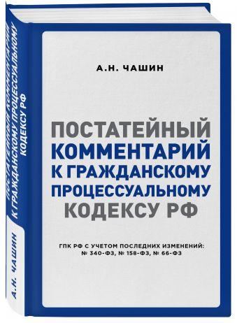Постатейный комментарий к Гражданскому процессуальному кодексу РФ Чашин А.Н.