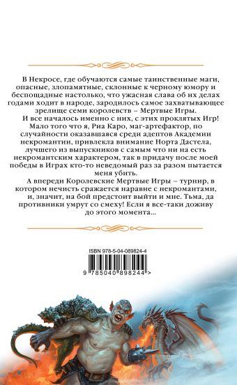 Мертвые Игры. Книга первая. О мстительных некромантах и запрещенных артефактах Елена Звездная