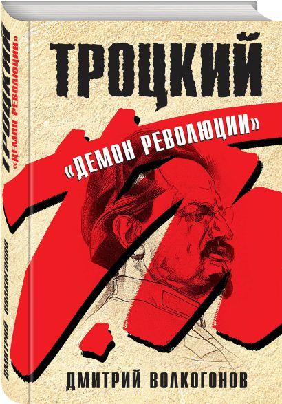 """Троцкий. """"Демон революции"""" - фото 1"""