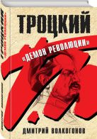Волкогонов Д.А. - Троцкий. Демон революции' обложка книги