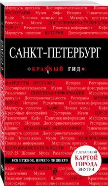 Санкт-Петербург. 7-е изд., испр. и доп.