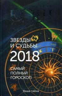 Звезды и судьбы 2018. Самый полный гороскоп Коши И., Кош М.