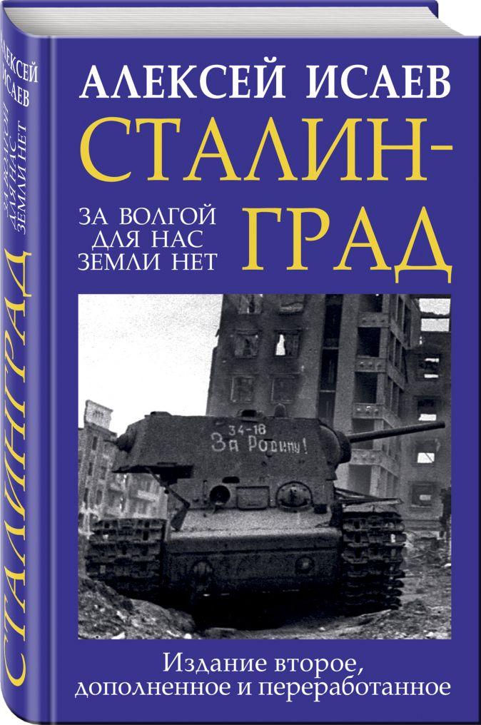 Алексей Исаев - Сталинград. За Волгой для нас земли нет обложка книги