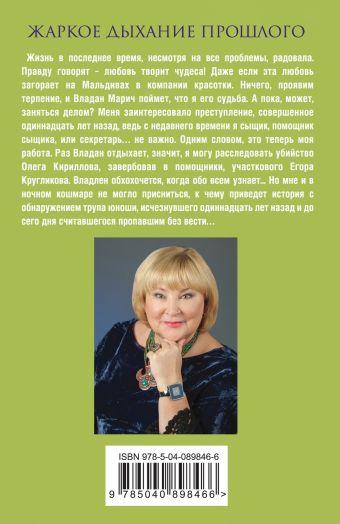 Жаркое дыхание прошлого Татьяна Полякова