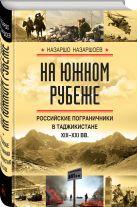 Назаршоев Н.М. - На южном рубеже. Российские пограничники в Таджикистане XIX-XXI вв.' обложка книги