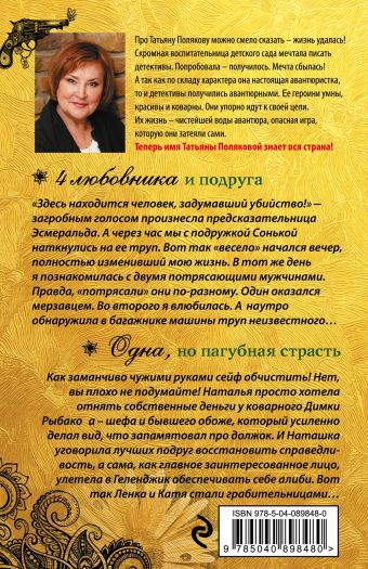 4 любовника и подруга. Одна, но пагубная страсть Татьяна Полякова