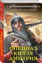 Соловьев А.И. - Спецназ князя Дмитрия' обложка книги