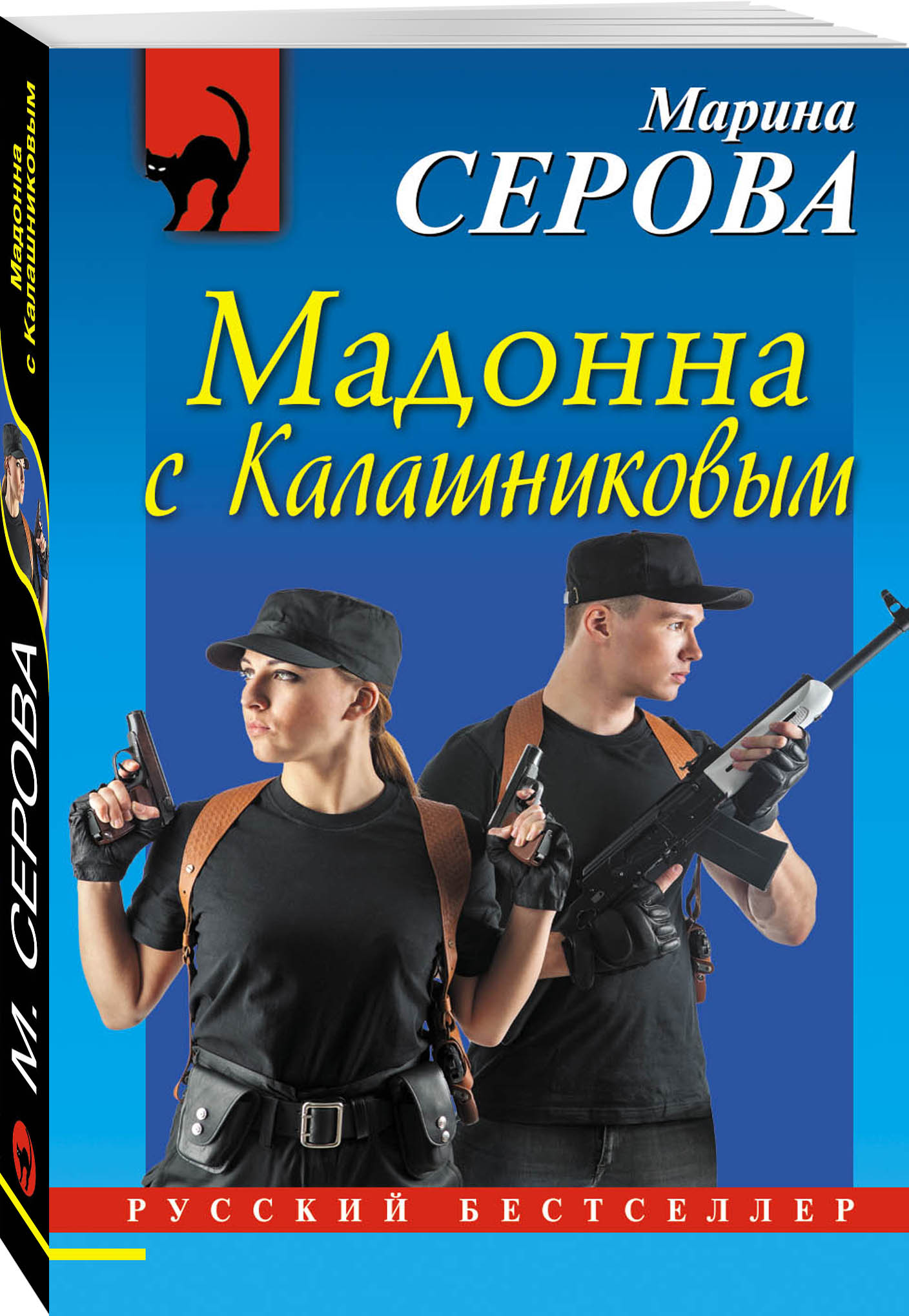 цена на Марина Серова Мадонна с Калашниковым