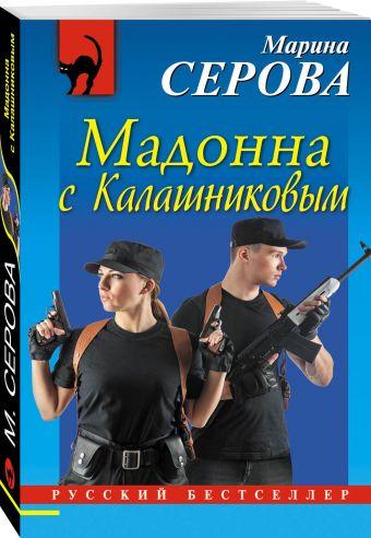 Мадонна с Калашниковым Марина Серова