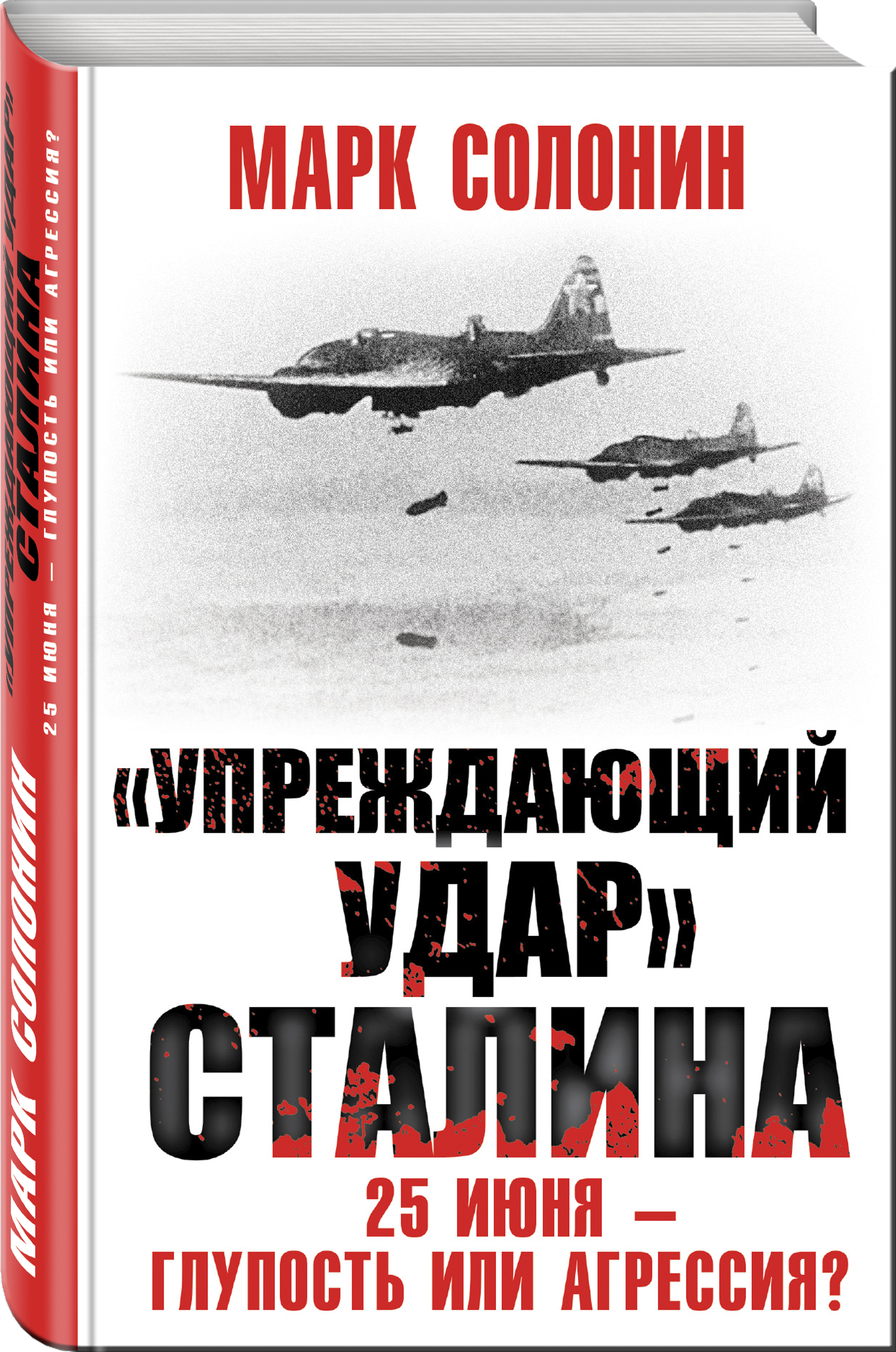 Солонин М.С. «Упреждающий удар» Сталина. 25 июня – глупость или агрессия? солонин м с упреждающий удар сталина 25 июня – глупость или агрессия