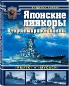 Владимир Кофман - Японские линкоры Второй мировой войны «Ямато» и «Мусаси»' обложка книги
