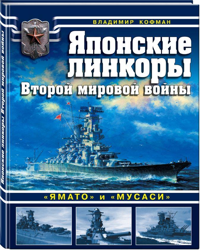 Владимир Кофман - Японские линкоры Второй мировой войны «Ямато» и «Мусаси» обложка книги