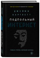 Джейми Бартлетт - Подпольный интернет: Темная сторона мировой паутины' обложка книги