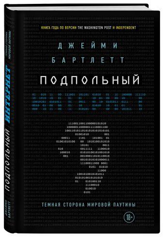 Джейми Бартлетт - Подпольный интернет: Темная сторона мировой паутины обложка книги