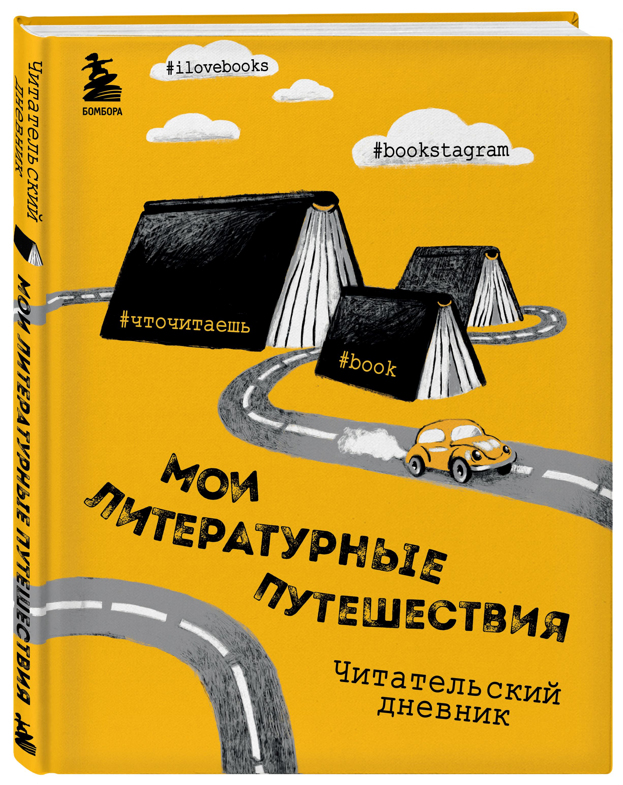 Маслакова В.О. Литературные путешествия. Читательский дневник