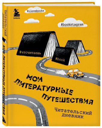 Литературные путешествия. Читательский дневник Маслакова В.О.