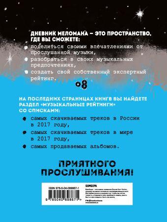 Мои музыкальные путешествия. Дневник меломана Маслакова В.О.