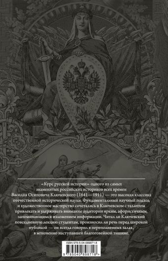 Курс русской истории. Юбилейное издание в 2 книгах. Книга 1 Ключевский В.О.